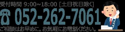 TEL:052-262-7061